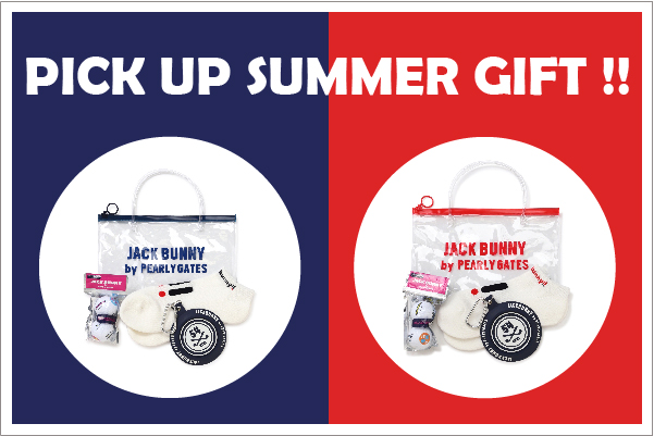 PICK UP SUMMER GIFT!!