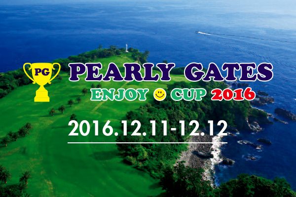 「PEARLY GATES ENJOY CUP 2016」開催のお知らせ