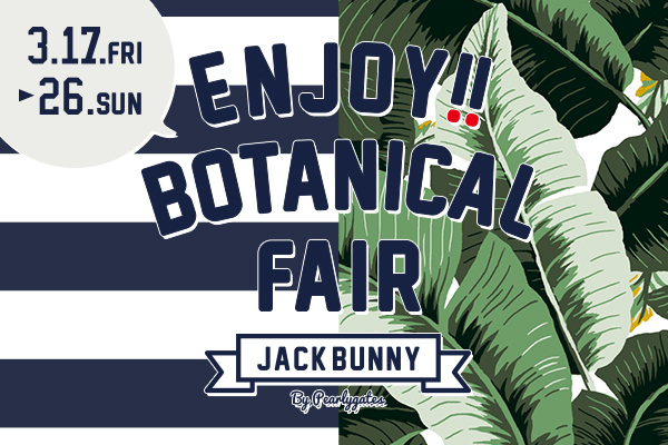 3月17日~26日 ENJOY!! BOTANICAL FAIR 開催!!