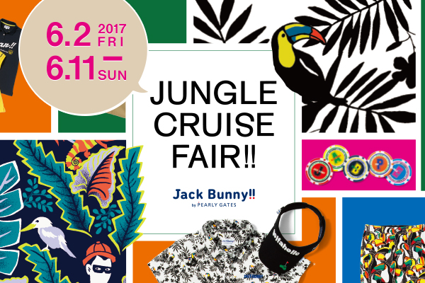 6月2日~11日 JUNGLE CRUISE FAIR!! 開催!!